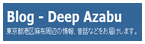 Blog-DEEP AZABU